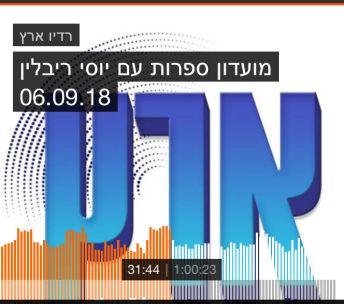 ראיון עם אסנת גואז על סטוריטלינג עם יוסי ריבלין ברדיו ארץ החל מהדקה ה-3